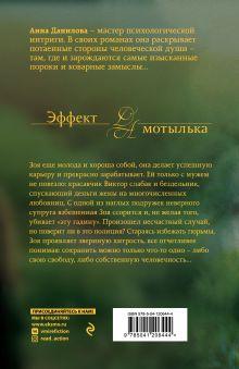 Обложка сзади Звериный профиль Анна Данилова
