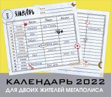 Для двоих жителей мегаполиса. Настенный календарь-планер на 2022 год (245х280 мм)