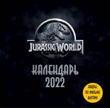Мир Юрского периода (Jurassic World). Кадры из фильма. Календарь настенный на 2022 год