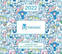 Tokidoki. Семейный календарь-планер на 2022 год (245х280 мм)