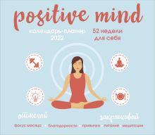 Positive mind. 52 недели для себя. Настенный календарь-планер на 2022 год (245х280 мм)