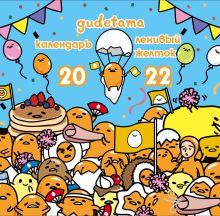 Ленивый желток. Gudetama. Календарь настенный на 2022 год (300х300 мм)