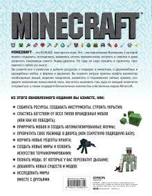 Обложка сзади Minecraft. Полное и исчерпывающее руководство. 5-е издание, обновленное и дополненное Стивен О'Брайен