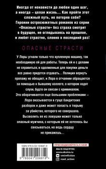 Обложка сзади Небо одно на всех Дарья Кожевникова