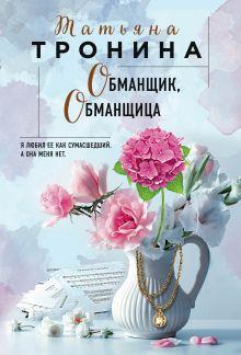 Обложка Обманщик, обманщица Татьяна Тронина