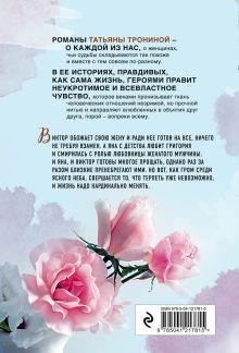 Обложка сзади Обманщик, обманщица Татьяна Тронина
