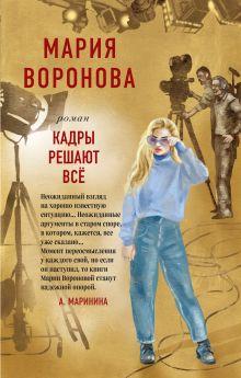 Обложка Кадры решают все Мария Воронова