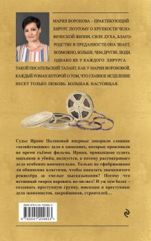 Обложка сзади Кадры решают все Мария Воронова