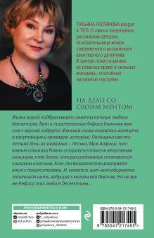 Обложка сзади На дело со своим ментом Татьяна Полякова