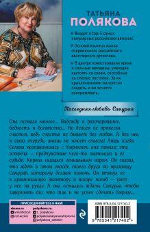 Обложка сзади Последняя любовь Самурая Татьяна Полякова
