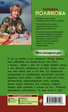 Обложка сзади Ночь последнего дня Татьяна Полякова