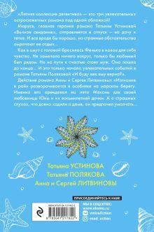 Обложка сзади Летняя коллекция детектива Татьяна Устинова, Татьяна Полякова, Анна и Сергей Литвиновы