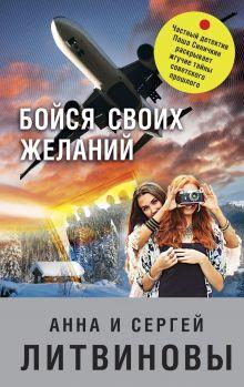 Обложка Бойся своих желаний Анна и Сергей Литвиновы