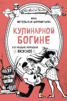 Кулинарной богине (бандероль Метельская-Шереметьева)