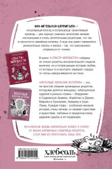 Обложка сзади Вкусные истории. Правдивые истории жизни и трогательные истории любви (бандероль)