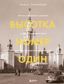 Высотка номер один: история, строительство, устройство и архитектура Главного здания МГУ (с тиснением)