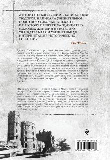 Обложка сзади Последняя из рода Тюдор Филиппа Грегори