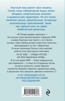 Обложка сзади Инородное тело Ирина Градова