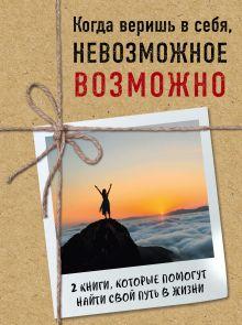 """Когда веришь в себя, невозможное возможно ( Ник Вуйчич """"Неудержимый"""" + Эми Пурди """"Шаг вперед"""")"""