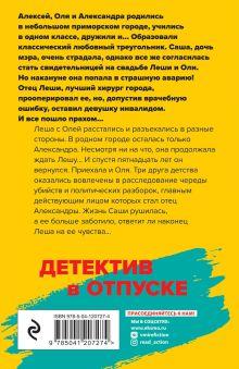 Обложка сзади Договор на одну тайну Ольга Володарская