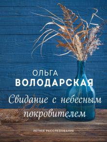Обложка Свидание с небесным покровителем Ольга Володарская