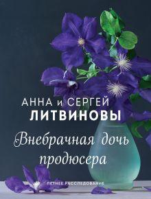Обложка Внебрачная дочь продюсера Анна и Сергей Литвиновы