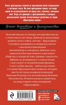 Обложка сзади Подвеска Кончиты Анна Князева