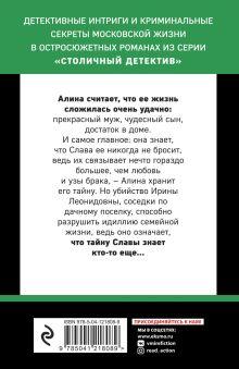 Обложка сзади Груз семейных ценностей Евгения Горская