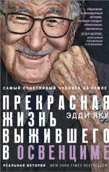 Самый счастливый человек на Земле: Прекрасная жизнь выжившего в Освенциме