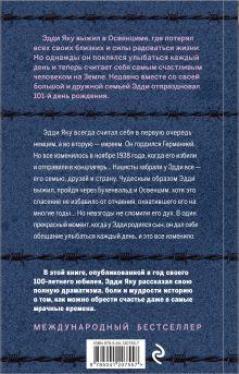 Обложка сзади Самый счастливый человек на Земле: Прекрасная жизнь выжившего в Освенциме Эдди Яку