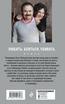 Обложка сзади Любить, бояться, убивать Анна и Сергей Литвиновы