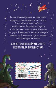 Обложка сзади Похититель волшебства (#1) Анна Шнеллер