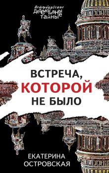 Обложка Встреча, которой не было Екатерина Островская
