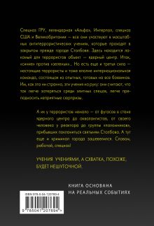 Обложка сзади Элитные спецы Сергей Самаров