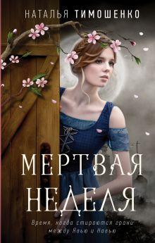 Обложка Мертвая неделя Наталья Тимошенко