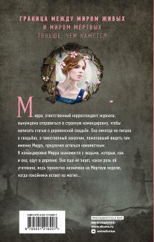 Обложка сзади Мертвая неделя Наталья Тимошенко