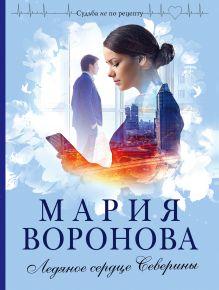 Обложка Ледяное сердце Северины Мария Воронова