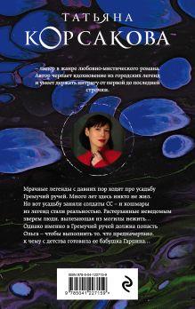 Обложка сзади Гремучий ручей Татьяна Корсакова