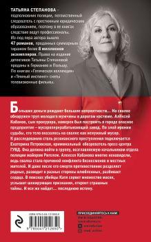 Обложка сзади Последняя истина, последняя страсть Татьяна Степанова