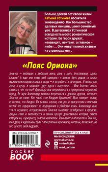 Обложка сзади Пояс Ориона Татьяна Устинова