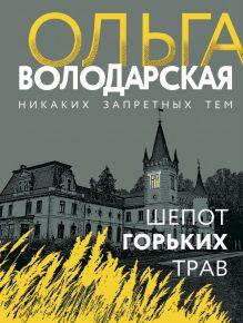 Обложка Шепот горьких трав Ольга Володарская