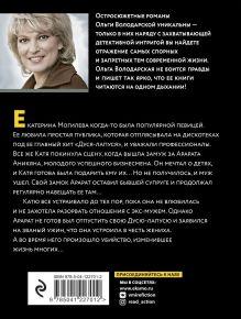 Обложка сзади Шепот горьких трав Ольга Володарская
