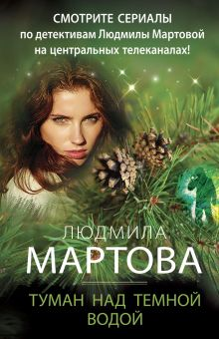 Обложка Туман над темной водой Людмила Мартова