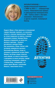 Обложка сзади Остров сирен Наталья Барабаш