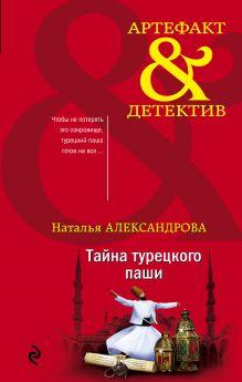 Обложка Тайна турецкого паши Наталья Александрова