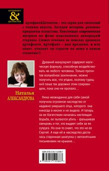 Обложка сзади Тайна турецкого паши Наталья Александрова