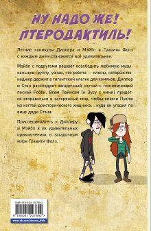 Обложка сзади Гравити Фолз. Графический роман. Вып. 6