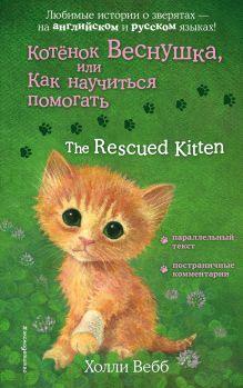 Котенок Веснушка, или Как научиться помогать = The Rescued Kitten