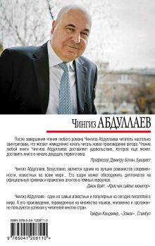 Обложка сзади Флирт в Севилье Чингиз Абдуллаев