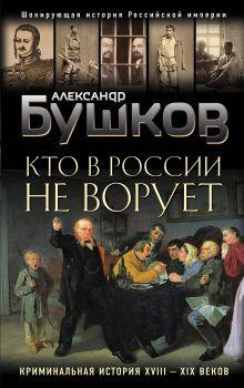 Кто в России не ворует. Криминальная история XVIII и XIX веков
